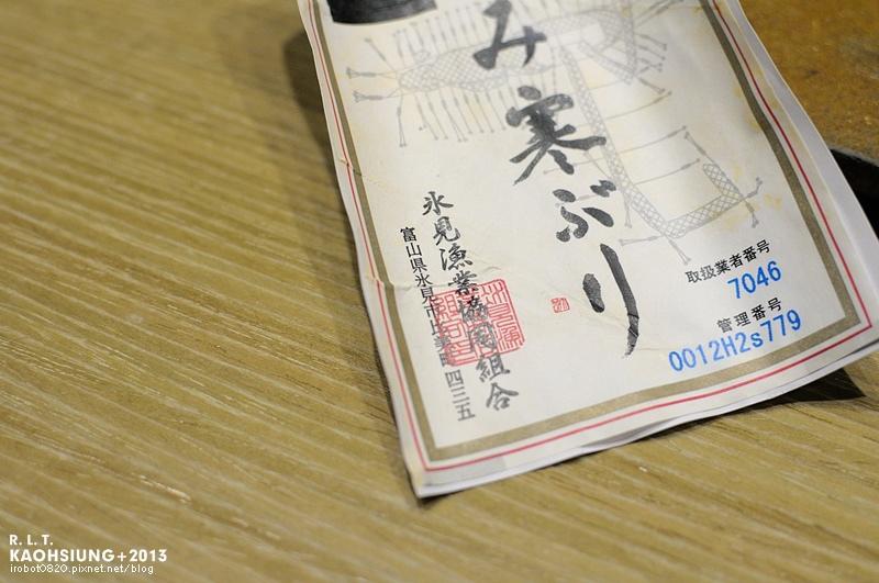 高雄-鮨二七-漢神百貨巷子 (10)