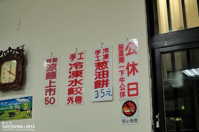 台中-孟記復興餐廳-大雅清泉崗 (17)