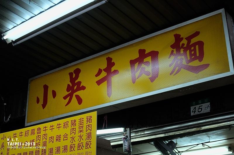 台北-小吳牛肉麵 (21)