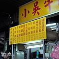 台北-小吳牛肉麵 (22)