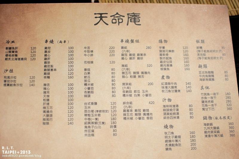 台北-天命庵-中山支鋪-中山北路巷子-SASA附近 (2)