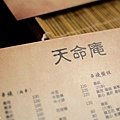台北-天命庵-中山支鋪-中山北路巷子-SASA附近 (3)