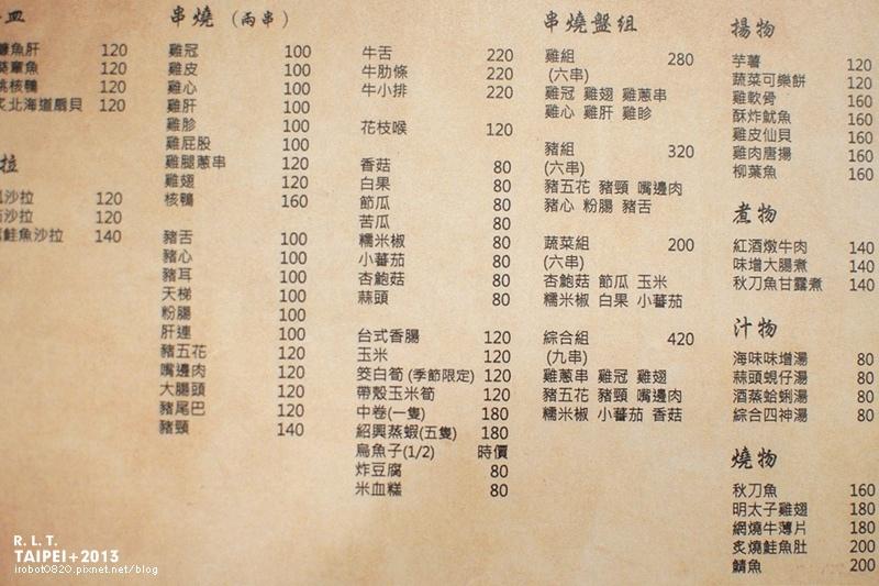 台北-天命庵-中山支鋪-中山北路巷子-SASA附近 (5)