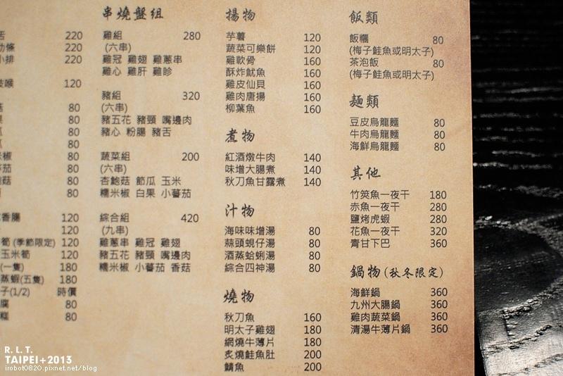 台北-天命庵-中山支鋪-中山北路巷子-SASA附近 (6)