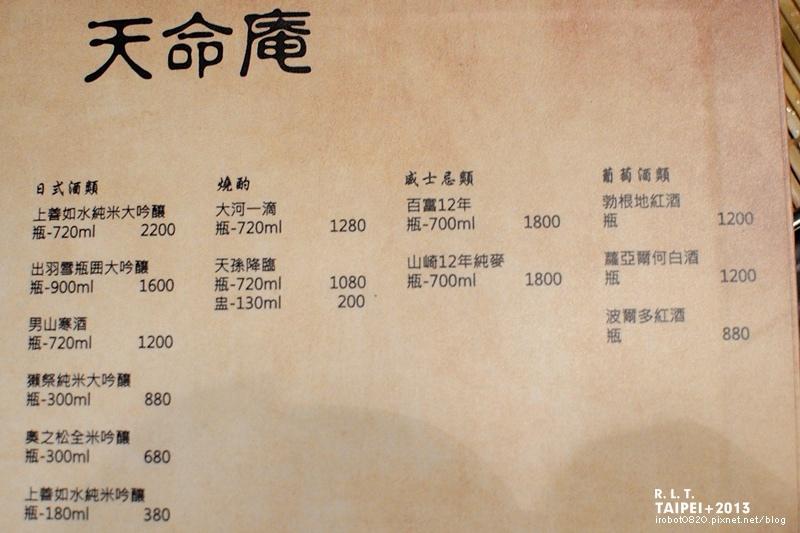 台北-天命庵-中山支鋪-中山北路巷子-SASA附近 (48)