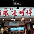 台北-寧夏夜市-圓環邊蚵仔煎+蚵仔湯+米糕+赤肉蒸餃+赤肉蛋包飯+赤肉咖哩+燒麻糬 (2)
