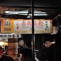 台北-寧夏夜市-圓環邊蚵仔煎+蚵仔湯+米糕+赤肉蒸餃+赤肉蛋包飯+赤肉咖哩+燒麻糬 (15)