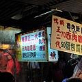 台北-寧夏夜市-圓環邊蚵仔煎+蚵仔湯+米糕+赤肉蒸餃+赤肉蛋包飯+赤肉咖哩+燒麻糬 (22)