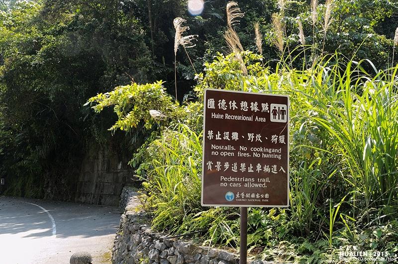 匯德步道-清水斷崖-蘇花公路 (2)
