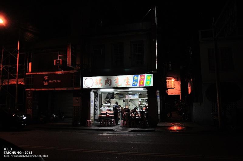 花蓮-鵝肉先生-花蓮市中山路259號 (6)