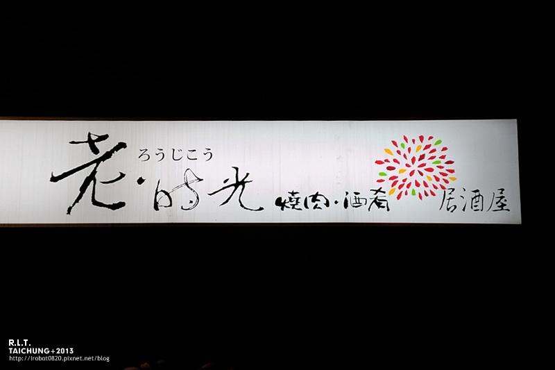 花蓮-老時光燒肉酒肴 (1)