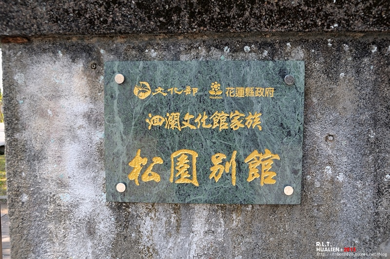 花蓮-松園別館 (2)