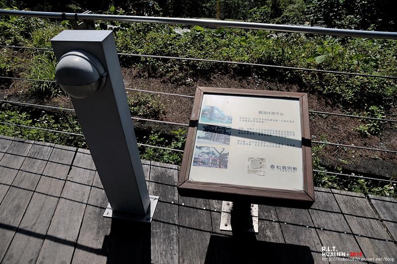 花蓮-松園別館 (6)