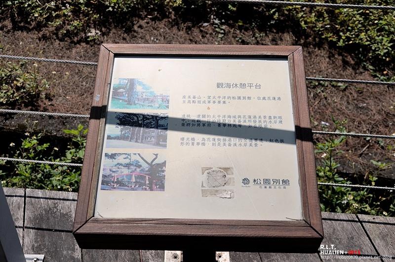 花蓮-松園別館 (7)