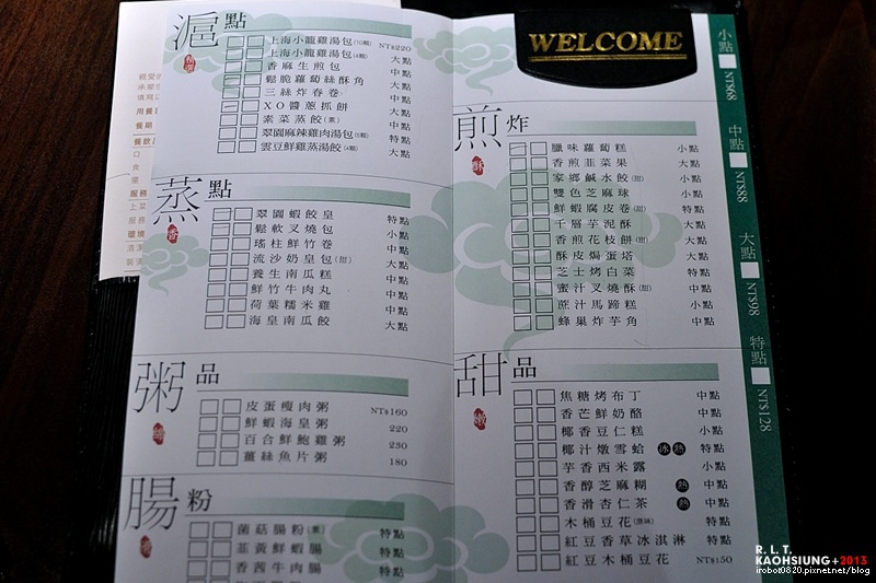 高雄-翠園-港點-漢神巨蛋 (2)