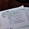 高雄-翠園-港點-漢神巨蛋 (3)