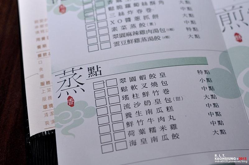 高雄-翠園-港點-漢神巨蛋 (4)
