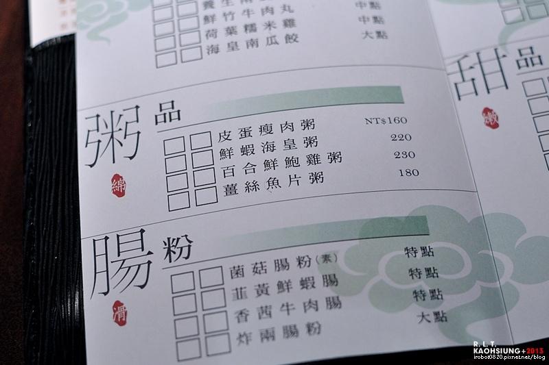 高雄-翠園-港點-漢神巨蛋 (5)