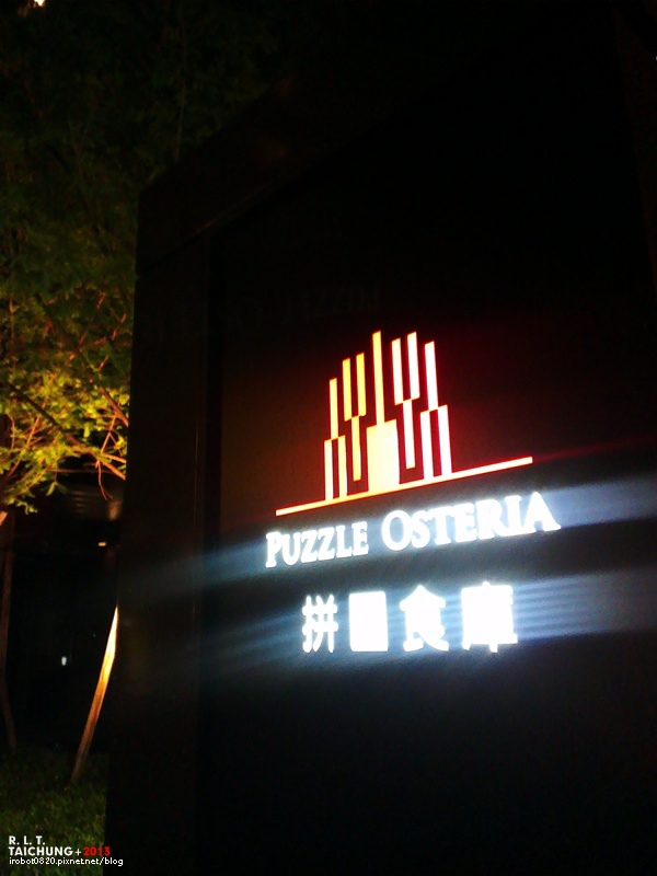 台中--拼圖食庫PUZZLE OSTERIA (16)