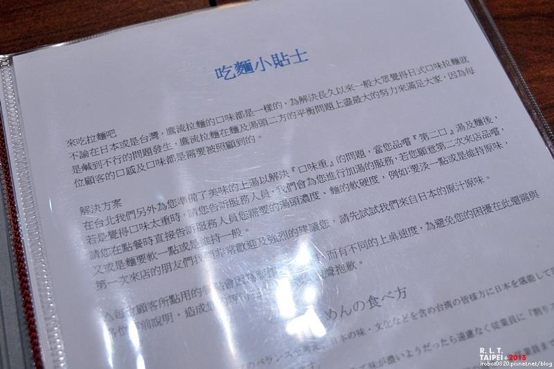 鷹流拉麵らーめん-台北忠孝敦化站-東京高田馬場-216巷 (3)