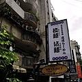 鷹流拉麵らーめん-台北忠孝敦化站-東京高田馬場-216巷 (26)