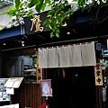 鷹流拉麵らーめん-台北忠孝敦化站-東京高田馬場-216巷 (25)