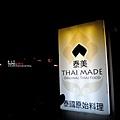 台北-泰美泰式泰國料理-THAI MADE-安和路-大安站 (28)