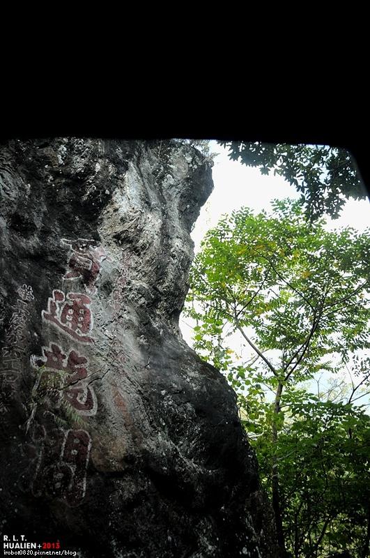 花蓮-慕谷慕魚 (84)