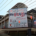 花蓮-廟口紅茶-蛋餅 (2)