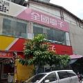 台北-呂家巷仔口麵食館-和平東路二段76像-米粉-河粉-湯-豆腐-豬內臟-豬肺 (15).JPG