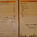 台北-名古屋台所-漢堡肉-炸雞翅-炸漢堡排-焗烤起士蕃茄-味增豬排丼-味增黑輪-沙瓦 (2).JPG
