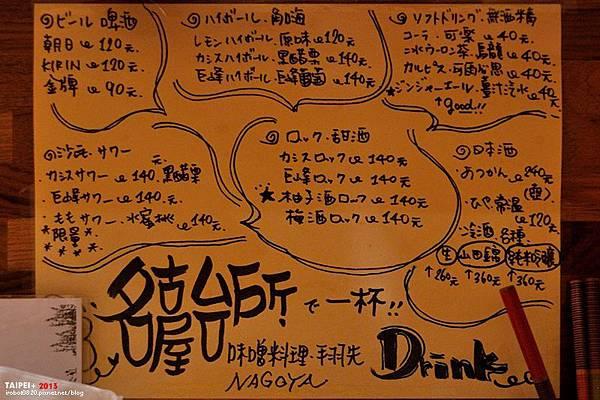 台北-名古屋台所-漢堡肉-炸雞翅-炸漢堡排-焗烤起士蕃茄-味增豬排丼-味增黑輪-沙瓦 (5).JPG