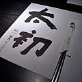 台中-太初麵食-輕井澤-蕎麥麵-米血-蒸餃-大墩路.JPG