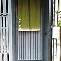 台北-頑固壽司がんこ寿司Ganko Sushi南京東路二段138巷11號.jpg