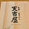 台北-天吉屋-天丼-天幕御食-天吉雙食-海老天丼-216巷-鷹流拉麵.JPG