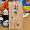 台北-天吉屋-天丼-天幕御食-天吉雙食-海老天丼-216巷-鷹流拉麵 (5).JPG