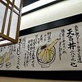 台北-天吉屋-天丼-天幕御食-天吉雙食-海老天丼-216巷-鷹流拉麵 (27).JPG