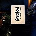 台北-天吉屋-天丼-天幕御食-天吉雙食-海老天丼-216巷-鷹流拉麵 (28).JPG