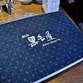 台北-乾杯黑毛屋-澳洲和牛鍋物-六白黑毛豬-黑羽土雞-水炊鍋-涮涮鍋-壽喜燒 (2).JPG