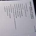 台北-乾杯黑毛屋-澳洲和牛鍋物-六白黑毛豬-黑羽土雞-水炊鍋-涮涮鍋-壽喜燒 (48).JPG