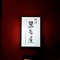 台北-乾杯黑毛屋-澳洲和牛鍋物-六白黑毛豬-黑羽土雞-水炊鍋-涮涮鍋-壽喜燒 (57).JPG