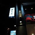 台北-乾杯黑毛屋-澳洲和牛鍋物-六白黑毛豬-黑羽土雞-水炊鍋-涮涮鍋-壽喜燒 (59).JPG