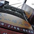 高雄-泰山汕頭沙茶火鍋-興中一路-花枝豆腐-花枝-花枝漿-鴨腸 (31).JPG