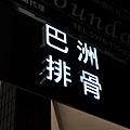 高雄-巴洲排骨飯-四唯路-光華路 (3).JPG