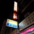 台中-吉生沙茶火鍋-英才路-西屯路 (14).jpg