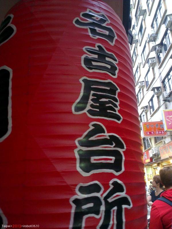 台北-名古屋台所-雙連-味增豬排-赤味增-日本日式炒麵-炸漢堡排.jpg