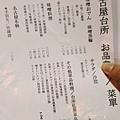 台北-名古屋台所-雙連-味增豬排-赤味增-日本日式炒麵-炸漢堡排 (2).jpg