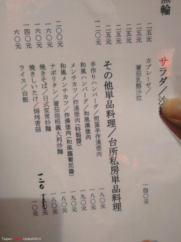 台北-名古屋台所-雙連-味增豬排-赤味增-日本日式炒麵-炸漢堡排 (5).jpg