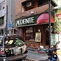 Al dente ristorante Al Dente 若于義大利坊 (43).JPG