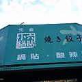 台中-小六鍋貼-華美西二街-台中擔仔麵旁-花山椒 (11).jpg